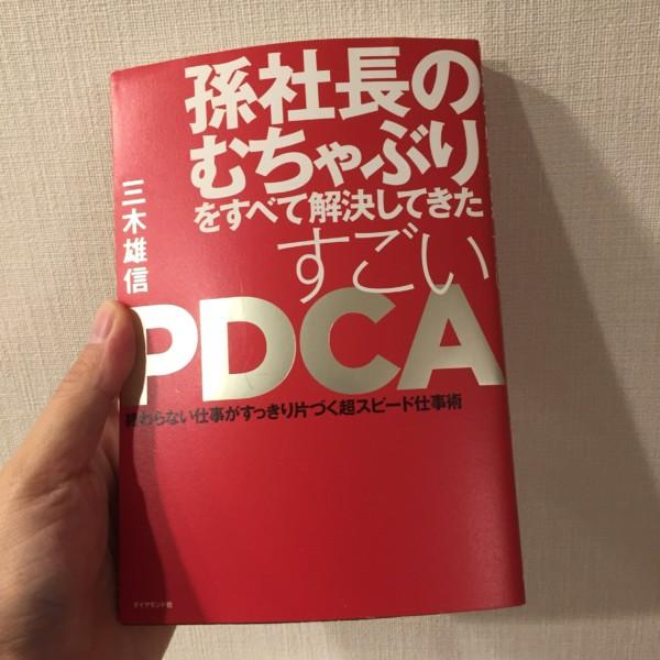 本 孫社長のPDCA