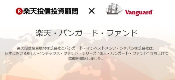 楽天証券iDeCo スイッチング2