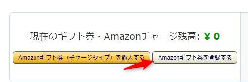 Amazonギフトコード ふるさと納税 ふるなび