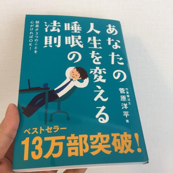 本 あなたの人生を変える睡眠の法則IMG_7213-min