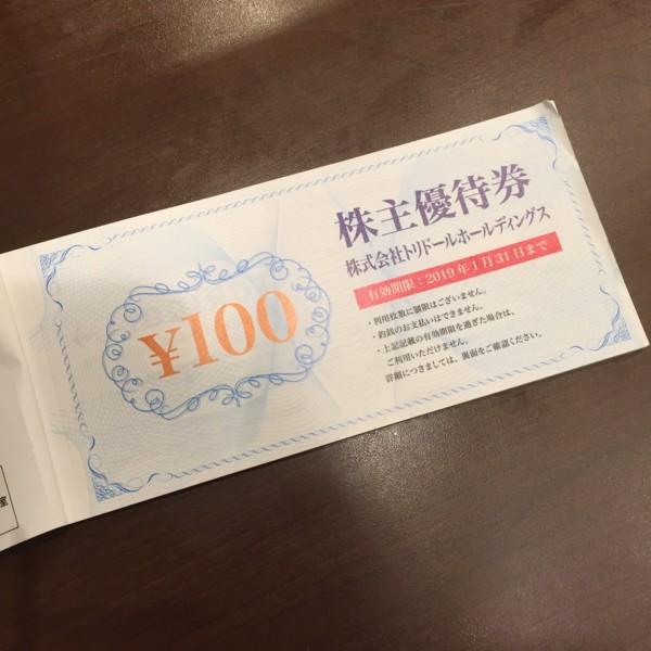 株主優待 丸亀製麺IMG_7369-min
