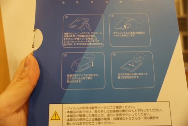 ふるさと納税ipad mini 4IMG_7349-min