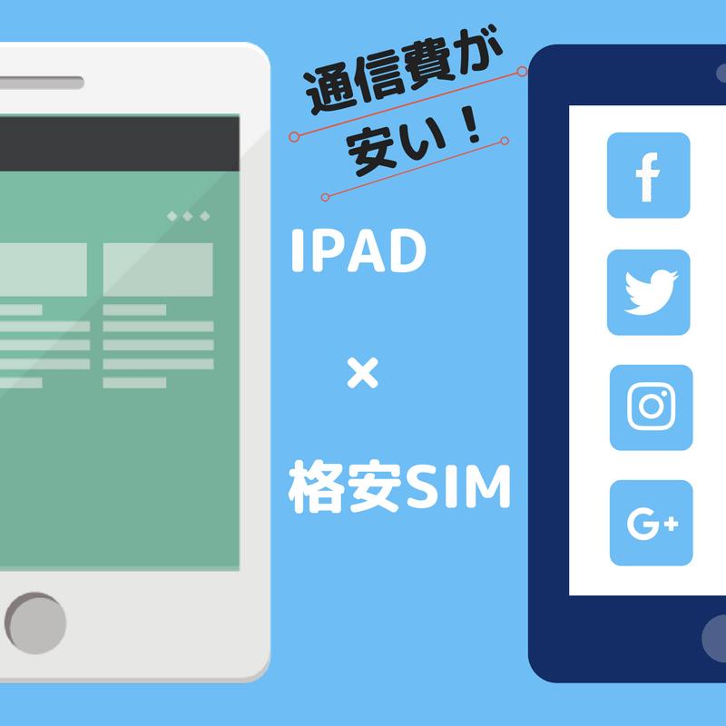 mineo(マイネオ) 格安SIM iPad Blue Digital Tablet Dots Social Media Day Social Media Post-min