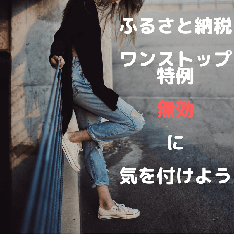 ふるさと納税 ワンストップ特例 無効 Cream Photo Fashion Tax Day Social Media Graphic (1)-min