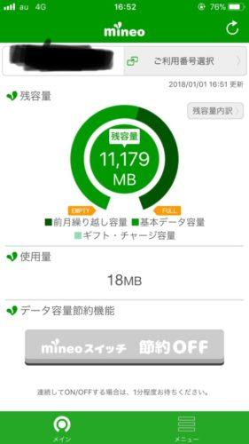 mineo(マイネオ)IMG_7239-min