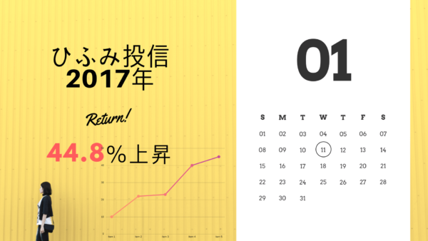 ひふみ投信2017Minimalist Colored Photo Calendar-min