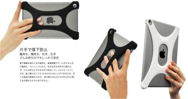 iPad カバー7