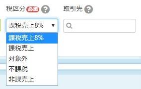 確定申告 freee4-min