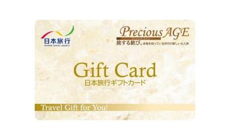 ふるさと納税 旅行 日本旅行ギフト