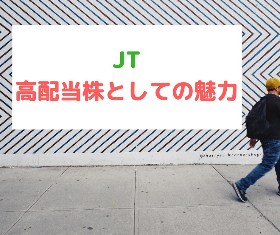 JT 配当 Punch Warriorsのコピー-min