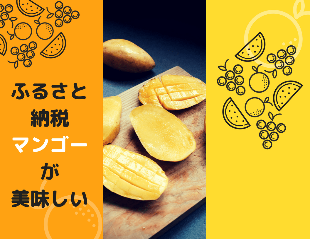 ふるさと納税マンゴーOrange and Yellow Fruit Benefits Trifold-min