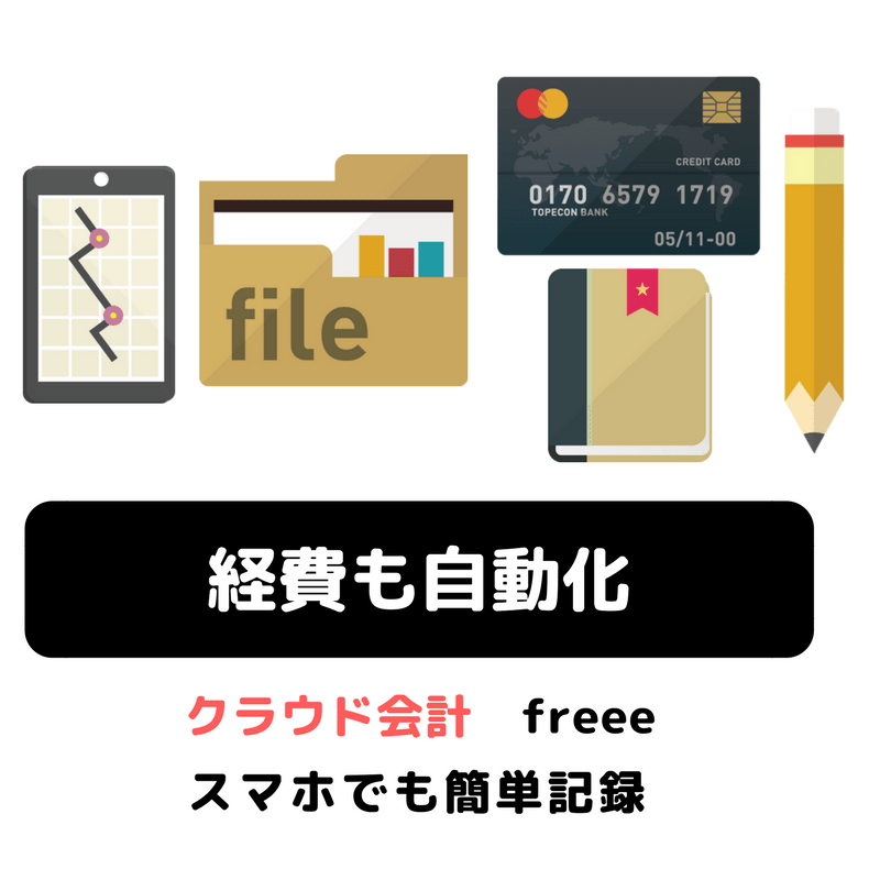 freee クラウド会計Teal Calculator Tax Day Social Media Graphic-min