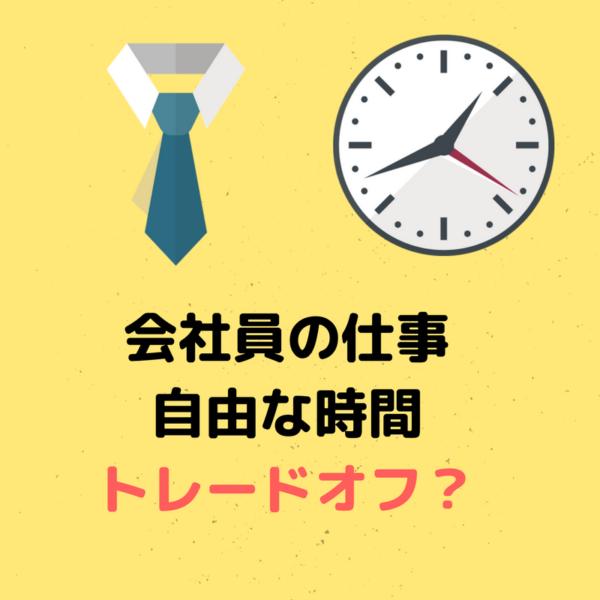 仕事 時間 Yellow Clocks Leave the Office Early Day Social Media Graphic