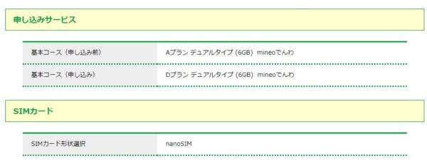 mineo プラン変更3