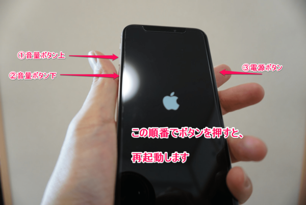 iphone X 再起動-min