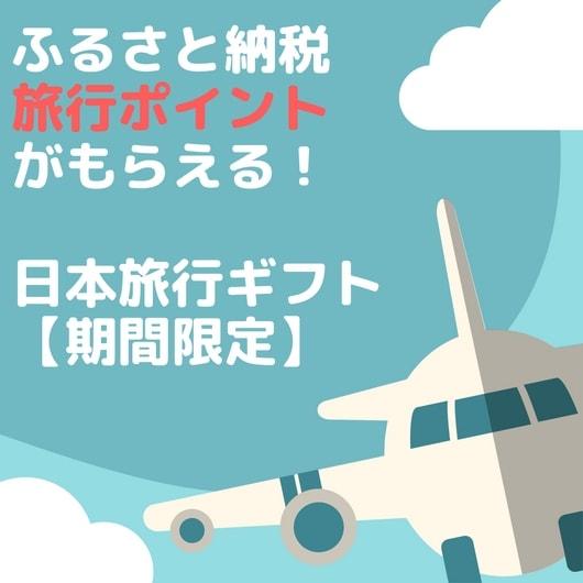 ふるさと納税 日本旅行