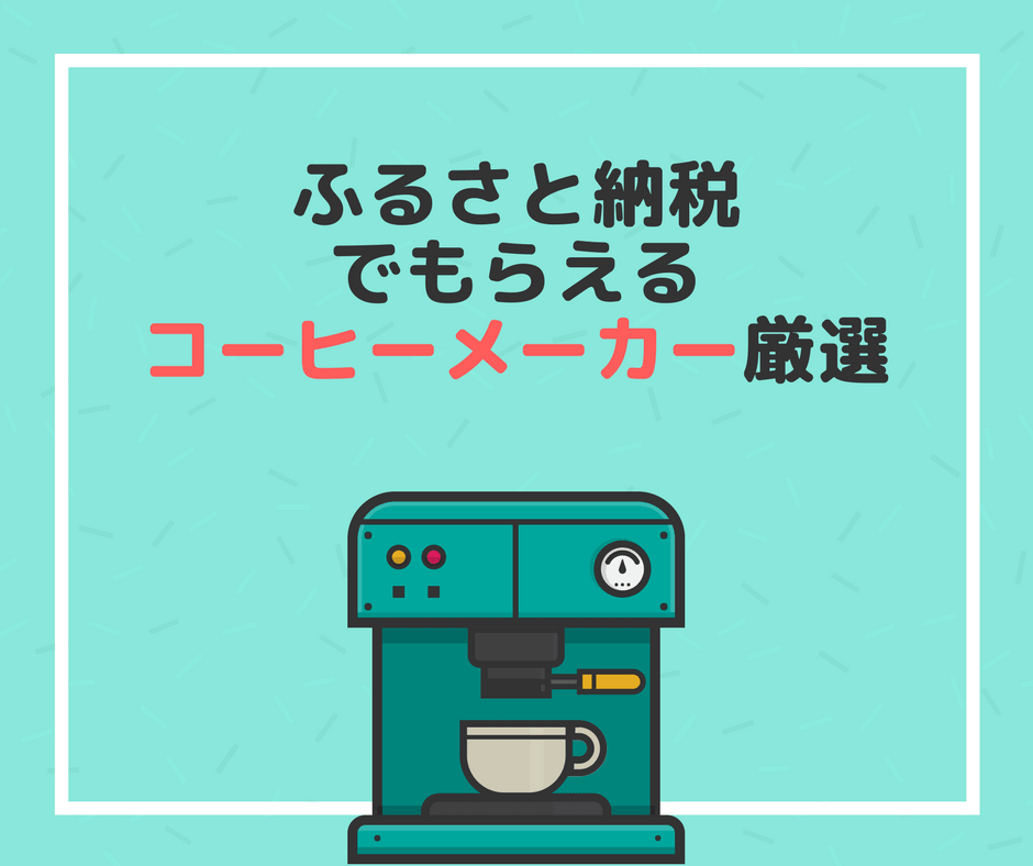 ふるさと納税 コーヒーメーカーLight Teal Icon Coffee Facebook Post-min