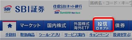 投資信託 SBI証券 積立