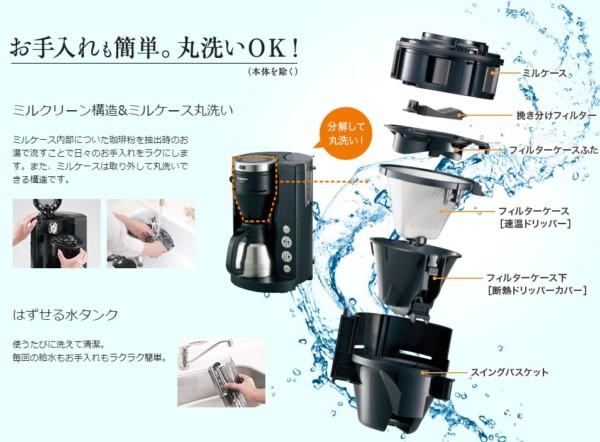 象印 コーヒーメーカー2018-04-12_22h13_533