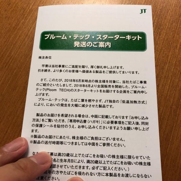 2018年6月末時点の株主限定(日本たばこ産業(JT))