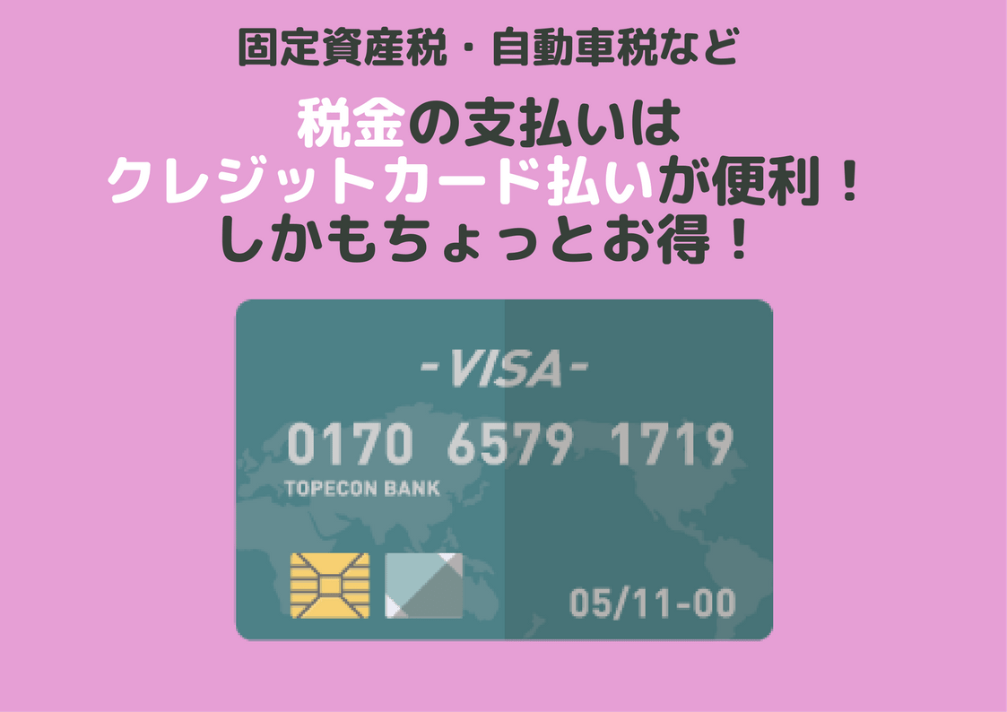 税金 クレジットカード nanaco