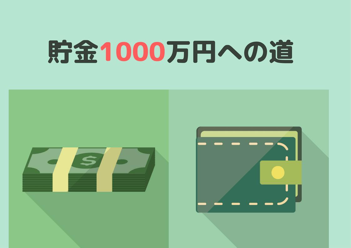貯金1000万円