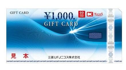 ふるさと納税 茨城県境町 三菱UFJニコスギフトカード