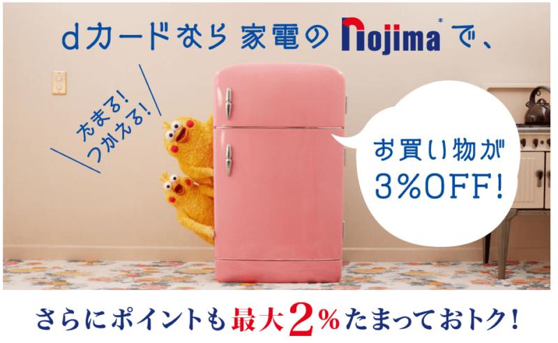 dカード Gold iD ノジマ