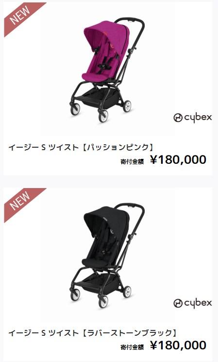 ふるさと納税 サイベックス noma-style2