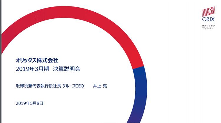 オリックス 2019年3月期決算説明資料