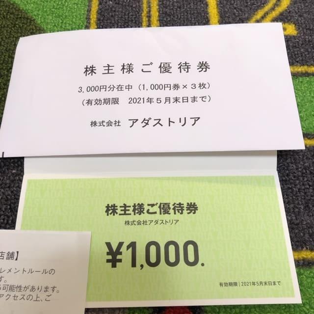 2685アダストリア株主優待