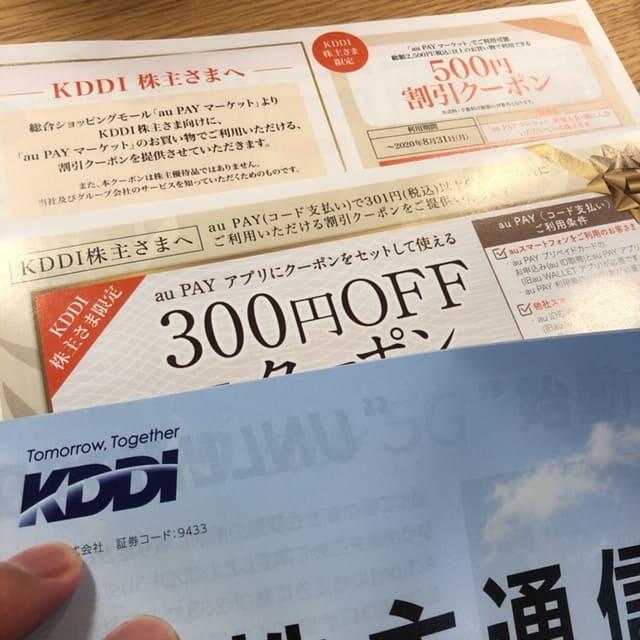 KDDI 隠れ株主優待