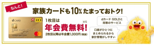 dカード ドコモ料金 家族カード