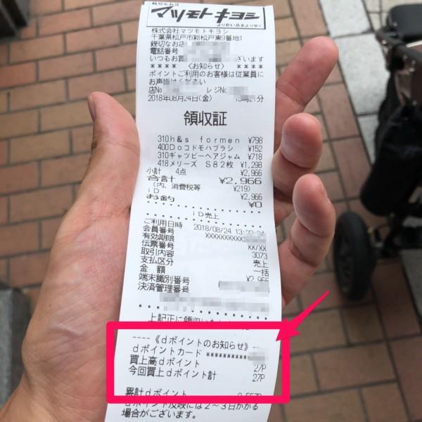 dカード マツモトキヨシ