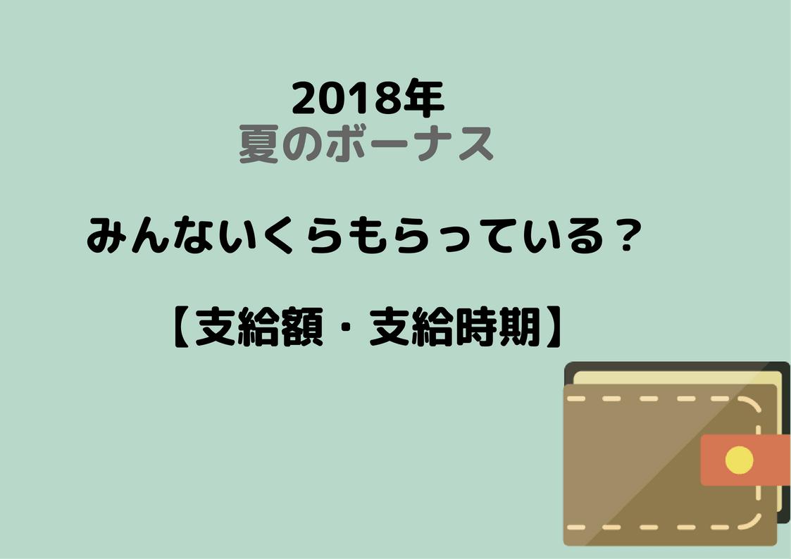 2018夏ボーナス