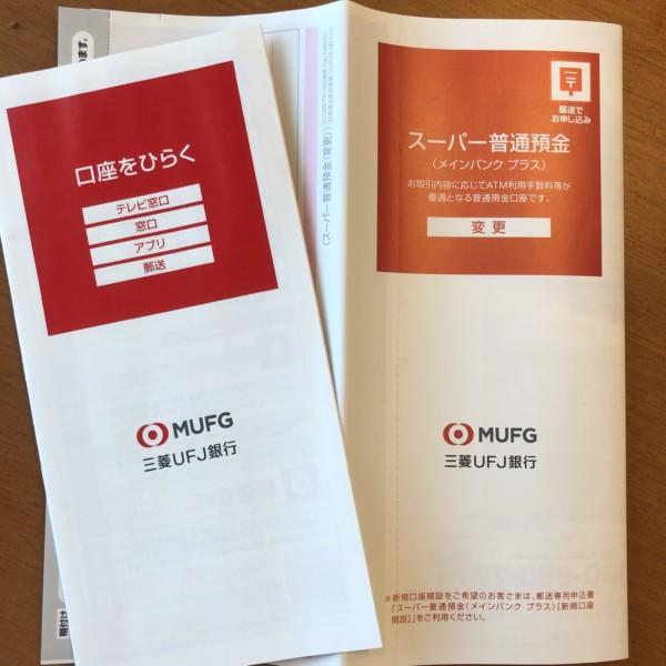 三菱UFJ銀行 口座開設