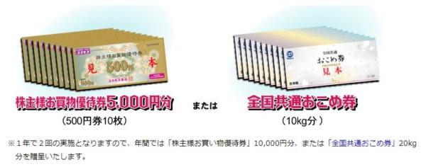 株主優待 コスモス薬品2