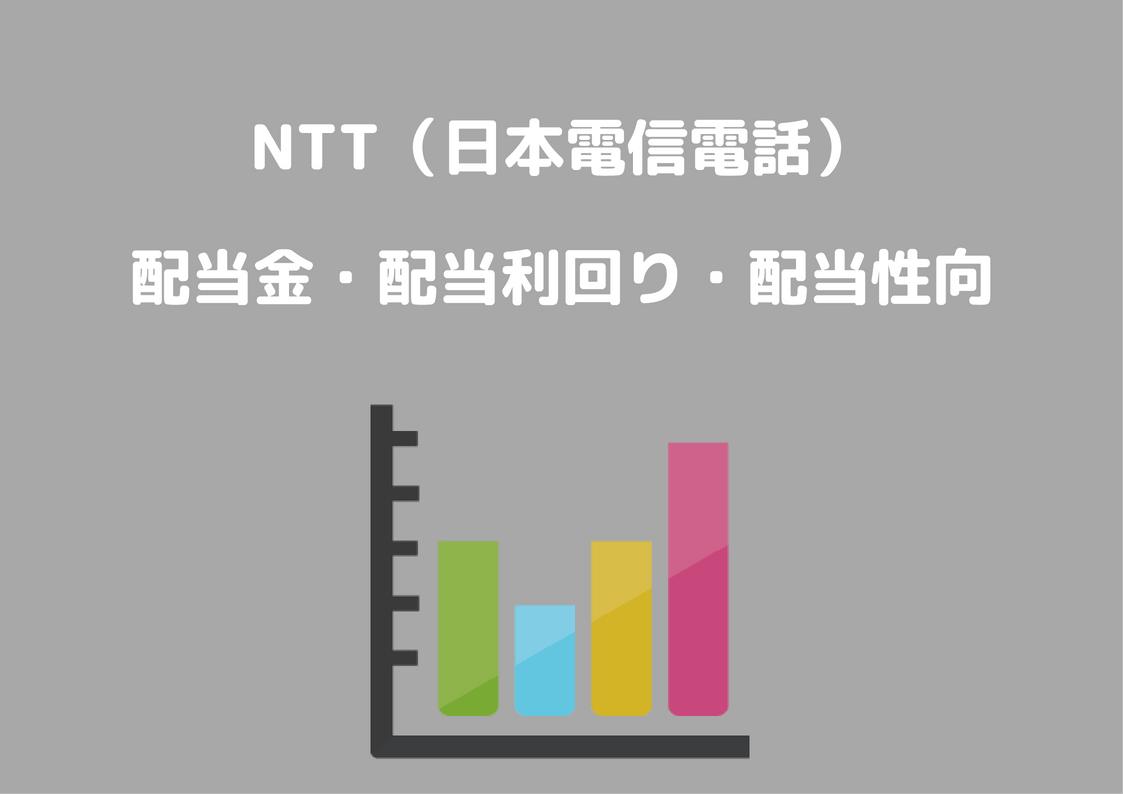 NTT(日本電信電話) 配当金