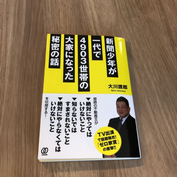 本 不動産投資 4903世帯 姫路