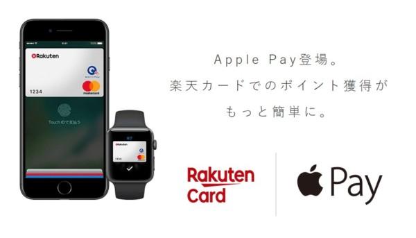 楽天カード QUIC Pay Apple pay Apple watch iPhone