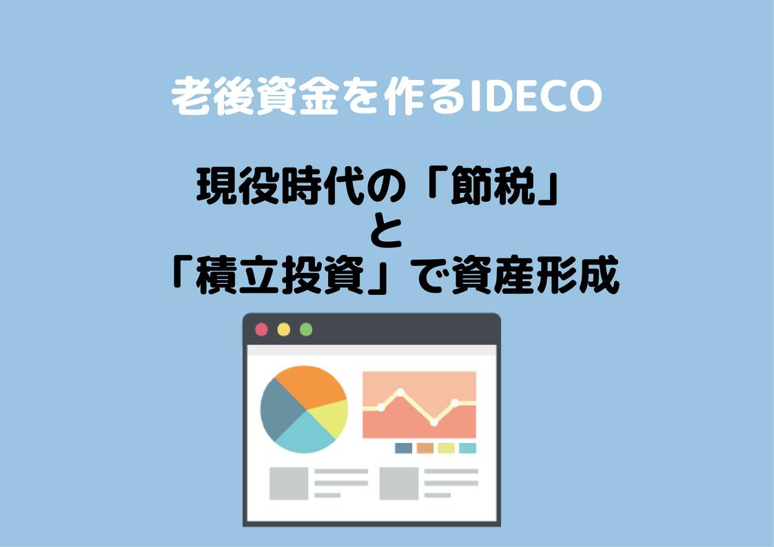 iDeCo 確定拠出年金(iDeCo)