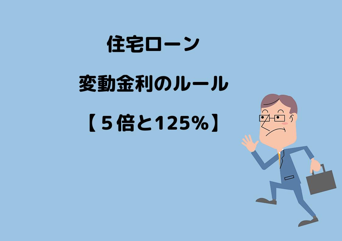 変動金利のルール