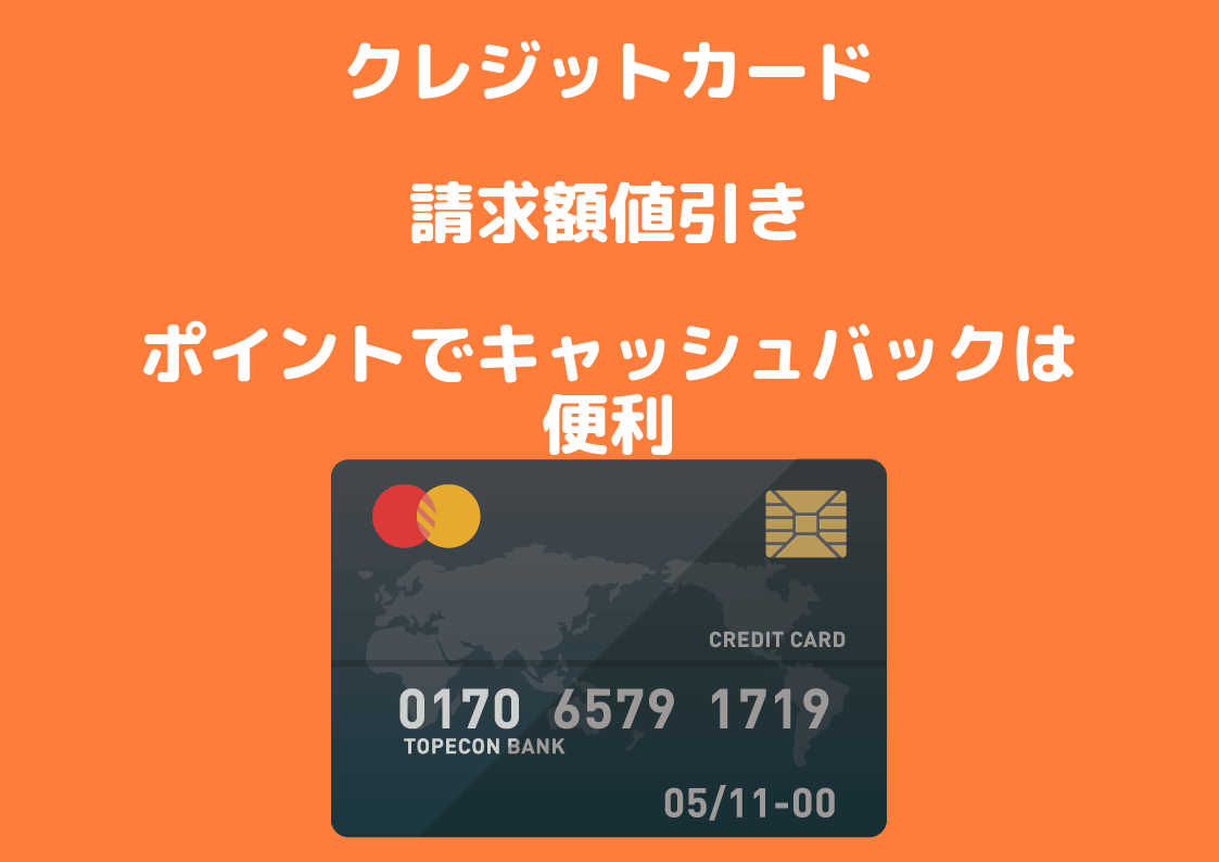 クレジットカード キャッシュバック