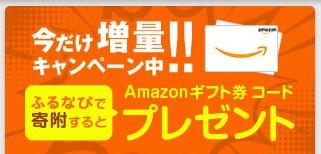 ふるなび Amazonギフト増量