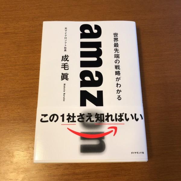 Amazon 本