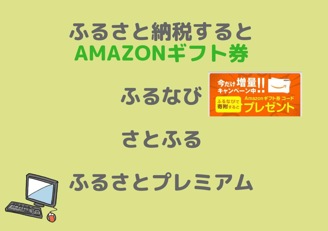ふるさと納税 Amazonギフト