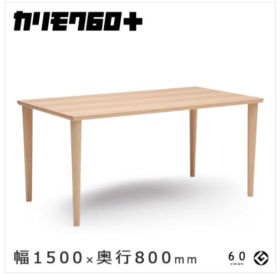 カリモク60 ダイニングテーブル