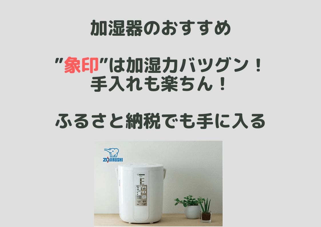 大阪府大東市 ふるさと納税 象印 加湿器