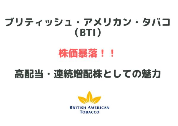 ブリティッシュ・アメリカン・タバコ BTI 配当