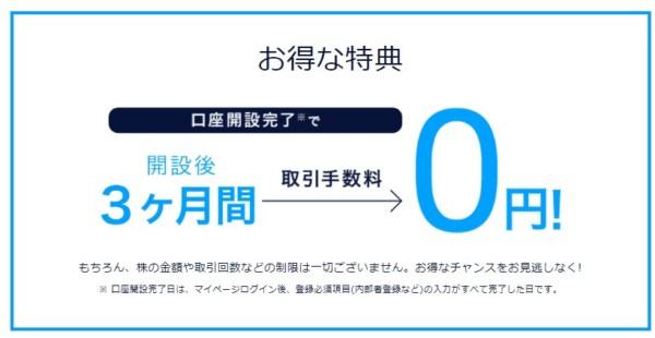 DMM株 国内株手数料